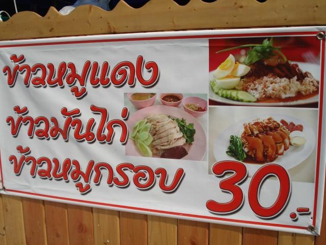Блюда за 30 бат в тайском кафе