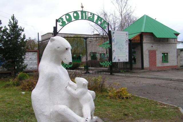 Северский зоопарк