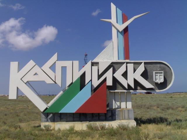 Стела Каспийск