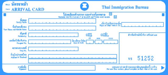 Этот документ придется заполнять каждый раз, въезжая в Таиланд