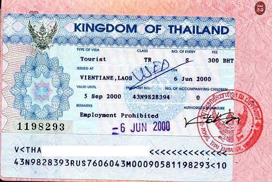 Вот так выглядит туристическая виза
