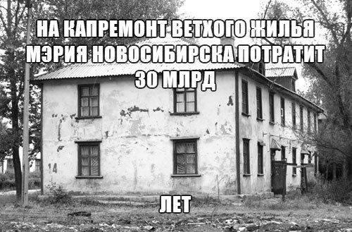 Капремонт по-новосибирски