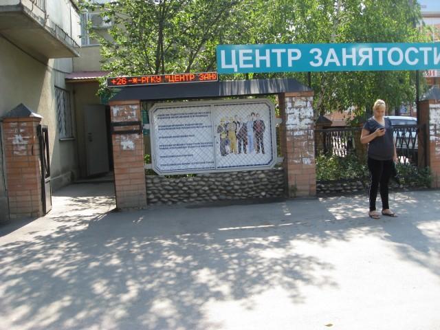 Центр занятости по центральной улице города