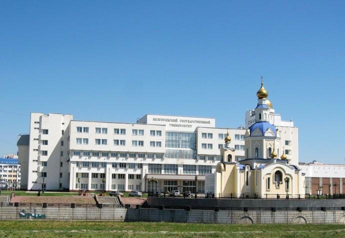 Белгородский университет – старейший ВУЗ области