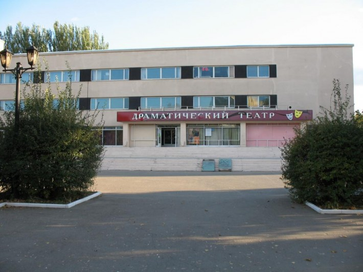 Балаковский Драматический театр