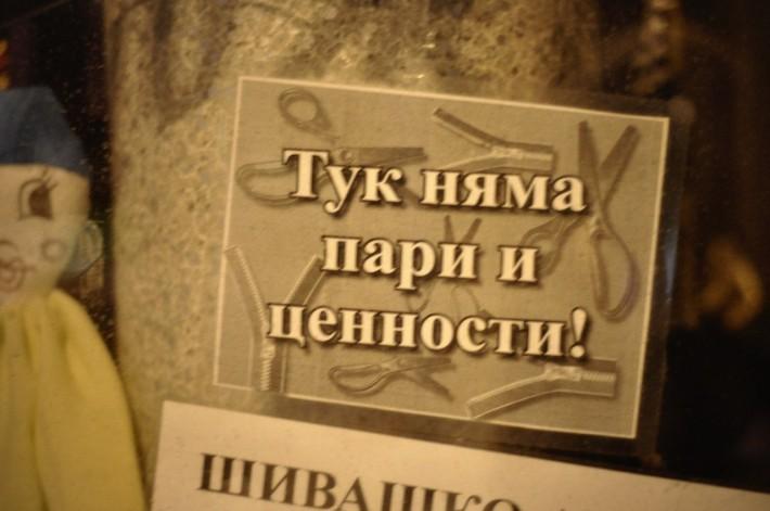 Сигнализация в магазине по-болгарски - надпись Здесь нет денег и ценностей
