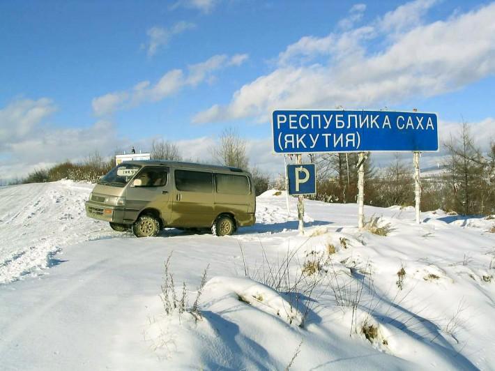 Для передвижения по Якутии требуется особый транспорт...