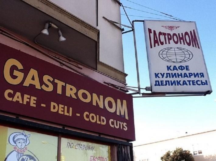Русский магазин на Geary street