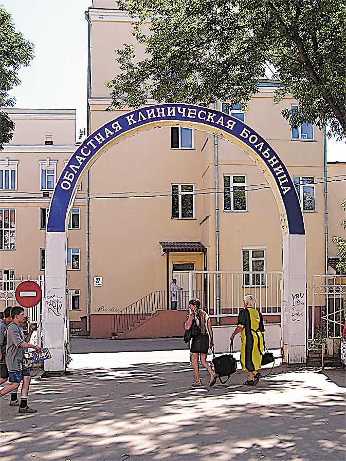 Областная больница на Гагарина