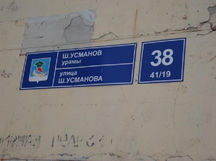 Нумерация домов по улицам и по комплексам (41/19)