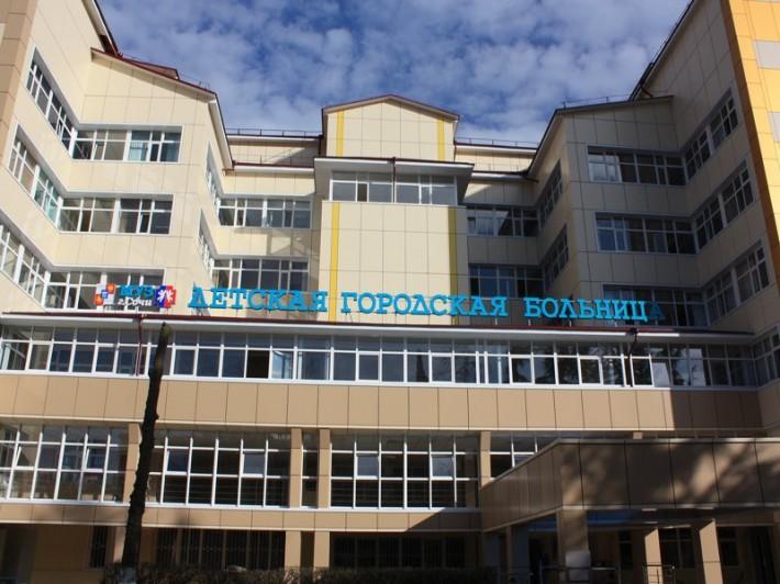 Детская больница в центральном Сочи