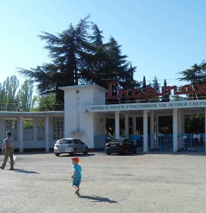 Вход на стадион Спартак