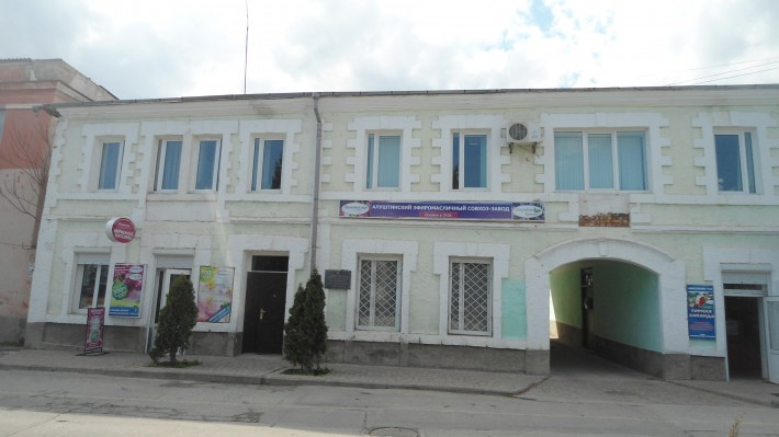 Эфиромасличный завод на ул. 15 апреля