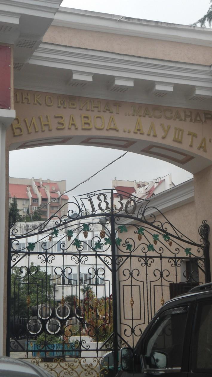 Ворота винзавода Массандра