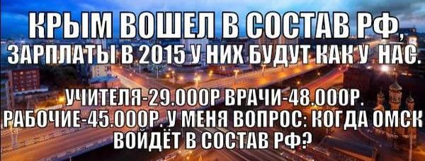 Популярный интернет-мем о Крыме