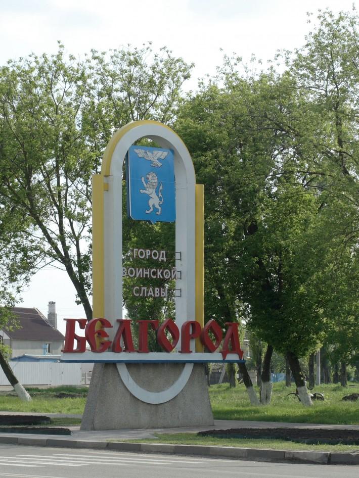 Стела на въезде в Белгород