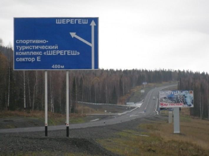 Новая дорога на Шерегеш, со стороны Новокузнецка - это указатель в районе Чугунаша