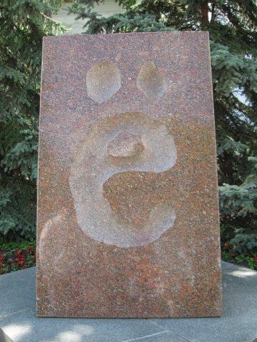 Памятник букве Ё в центре