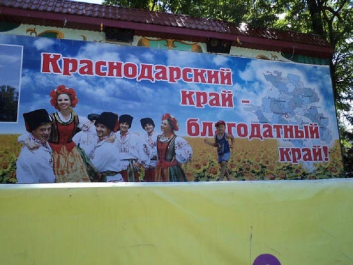 «Если есть на свете рай – это Краснодарский край!»