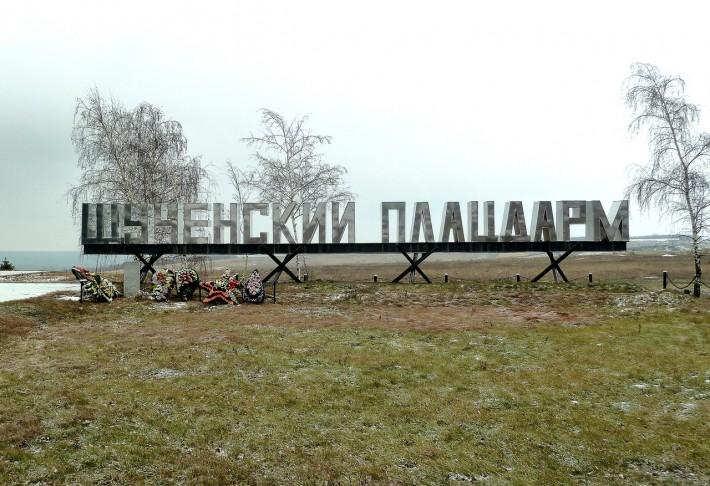Мемориал Щученский плацдарм в Лисках