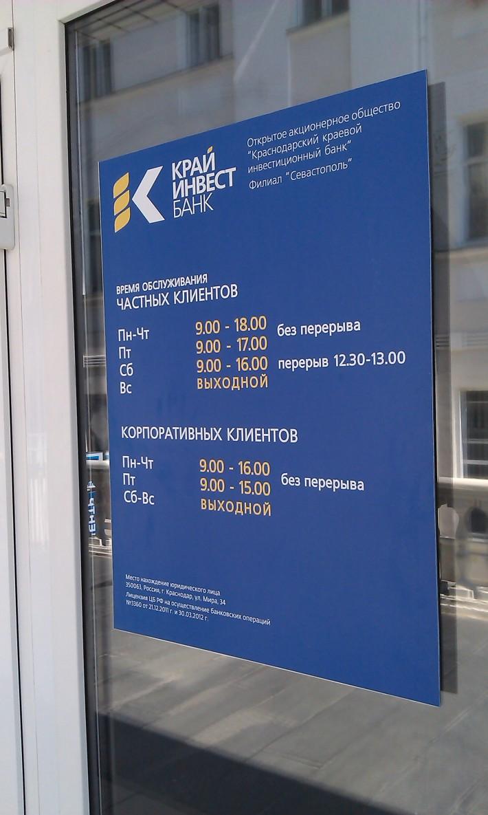 Один из банков, где можно снять деньги с банковской карты Сбербанка России с комиссией 1%