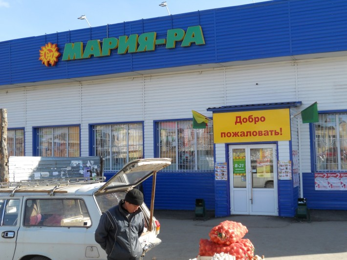 Местный супермаркет «Мария-РА»