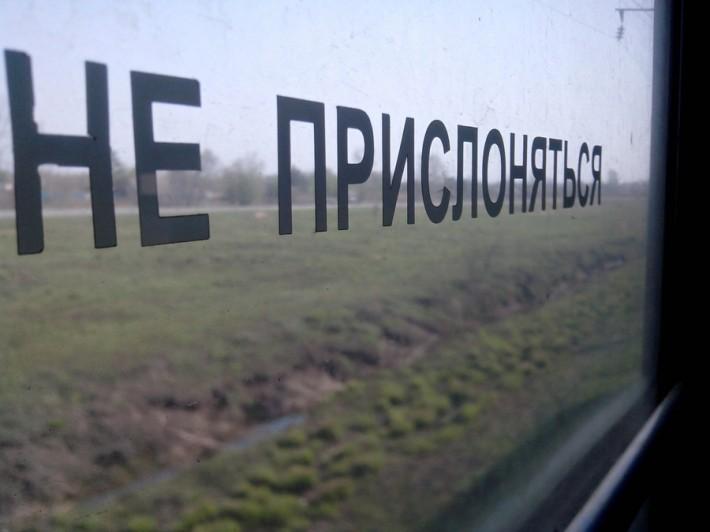 Едем в поезде