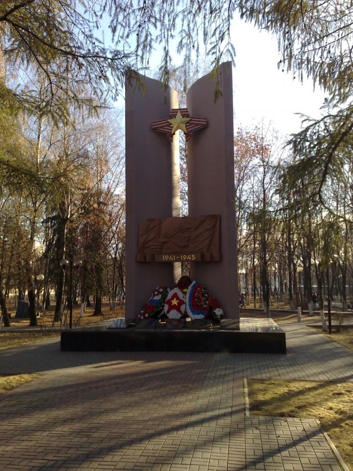 Вечная память погибшим в Великой Отечественной войне