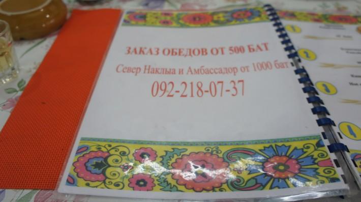 Свидетельство удаленности Наклыа в одном из русских кафе в Паттайе