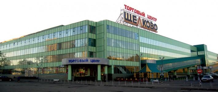"""Торговый центр """"Щелково"""""""