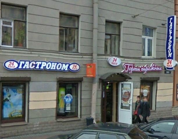 Магазины в центральных районах