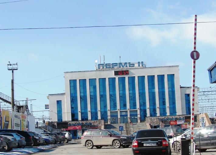 Железнодорожный вокзал Пермь - II