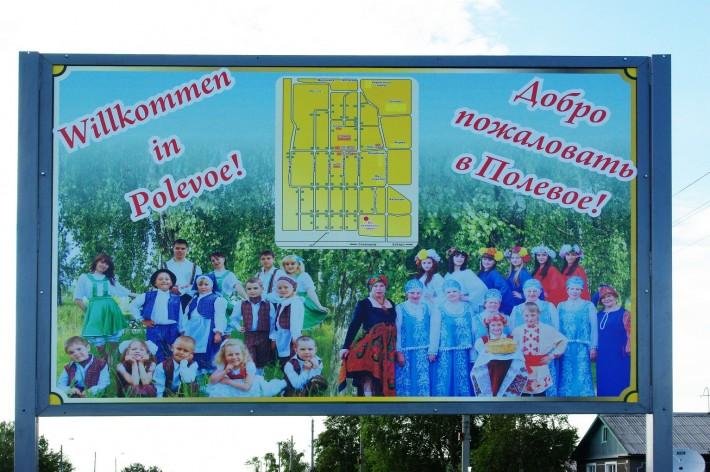 Плакат на въезде