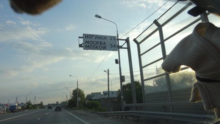 Еще немного до Москвы осталось. Восток от Москвы очень сильно заселен и промышленности много. Суета