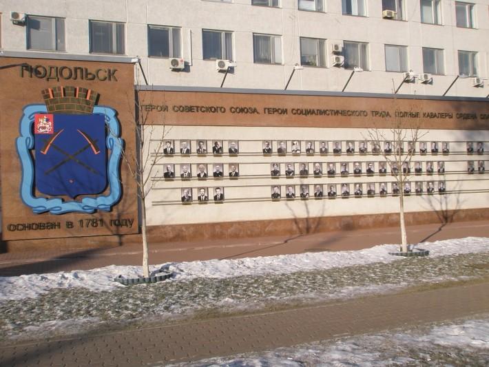 Как в Советском Союзе - городская Доска почета