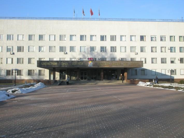 Здание Администрации города Подольска