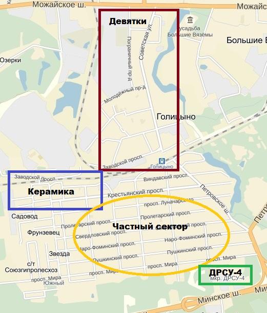 Карта районов Голицыно
