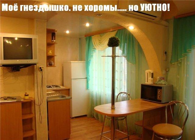 Моя квартира в Сочи
