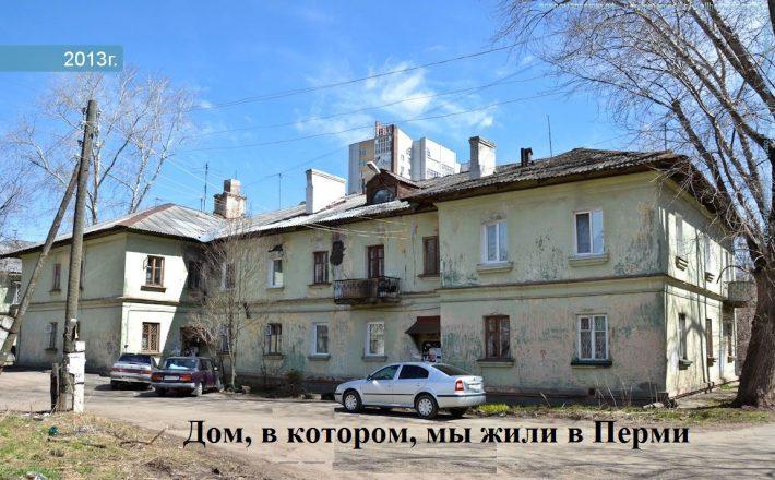 Мой старый дом в Перми