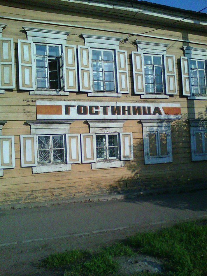 Типичное здание города Иркутска