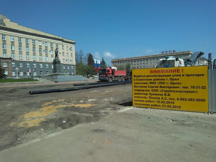 Знакомьтесь... Площадь Ленина в городе-герое Орёл!